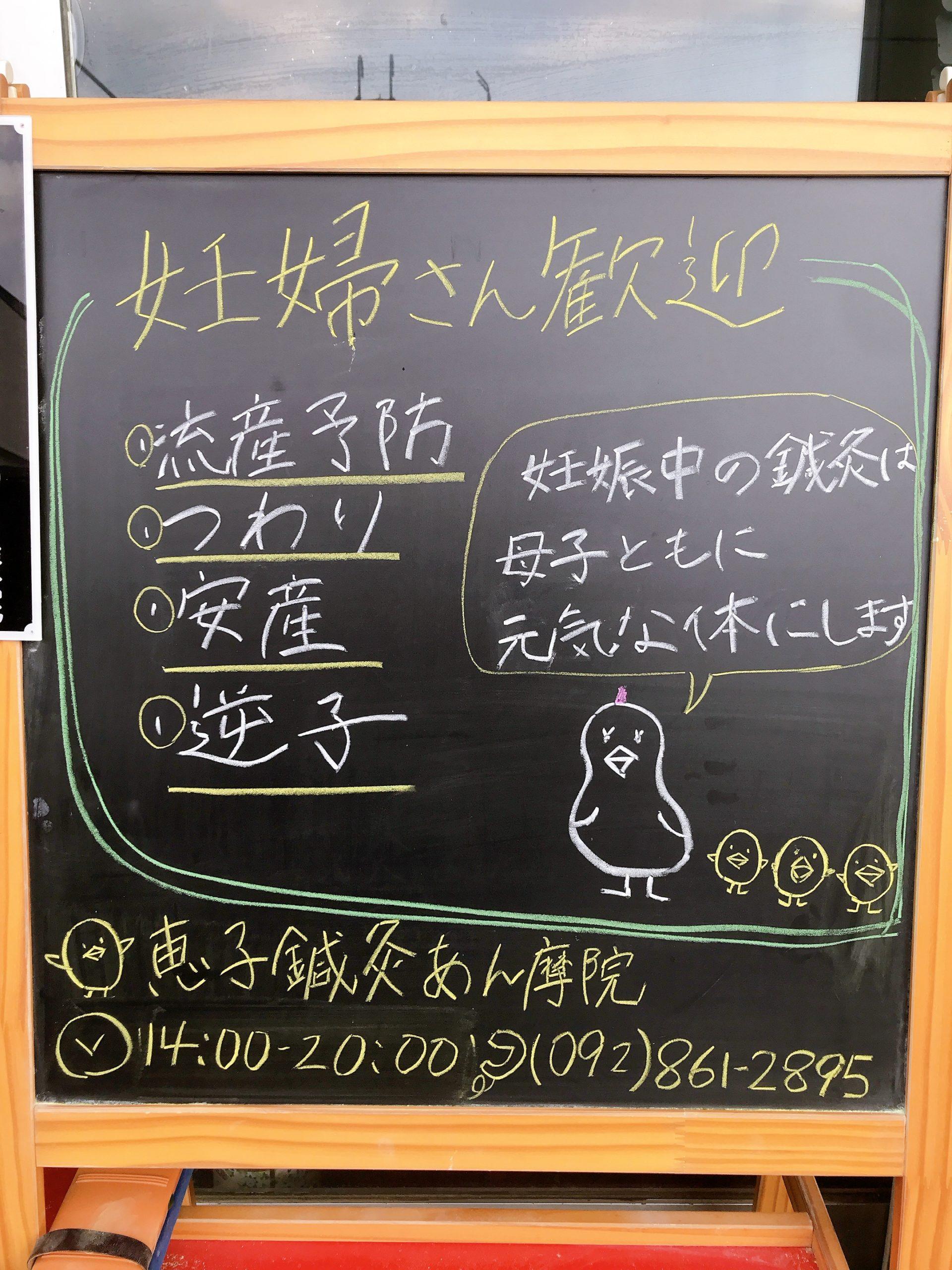 今週の看板〜妊婦さん歓迎〜