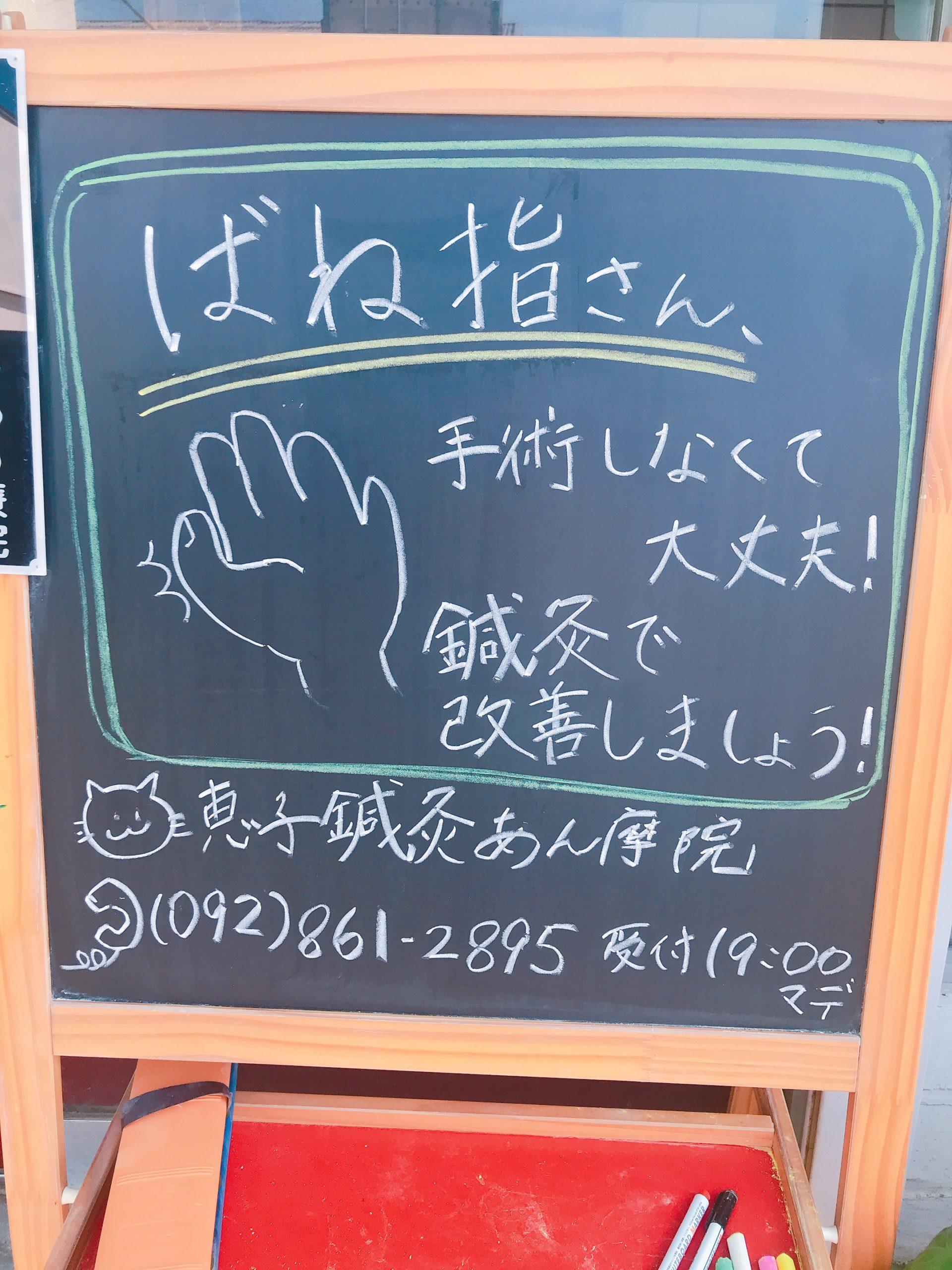 今週の看板〜ばね指〜